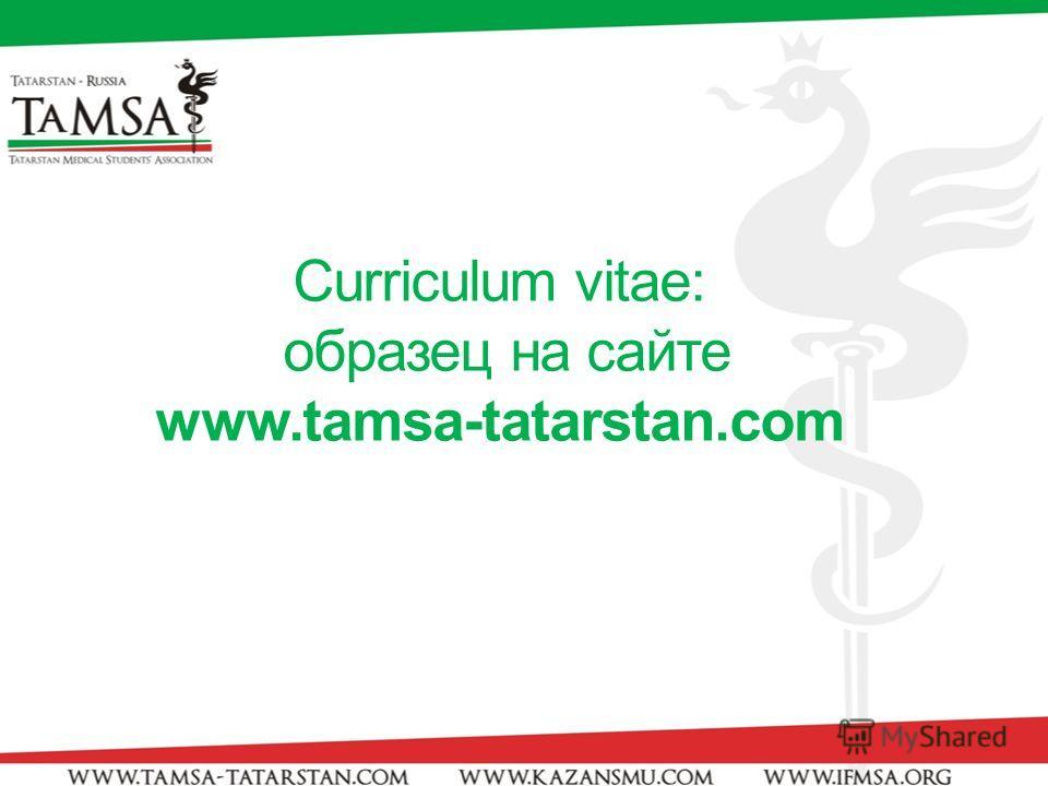 Curriculum vitae: образец на сайте www.tamsa-tatarstan.com