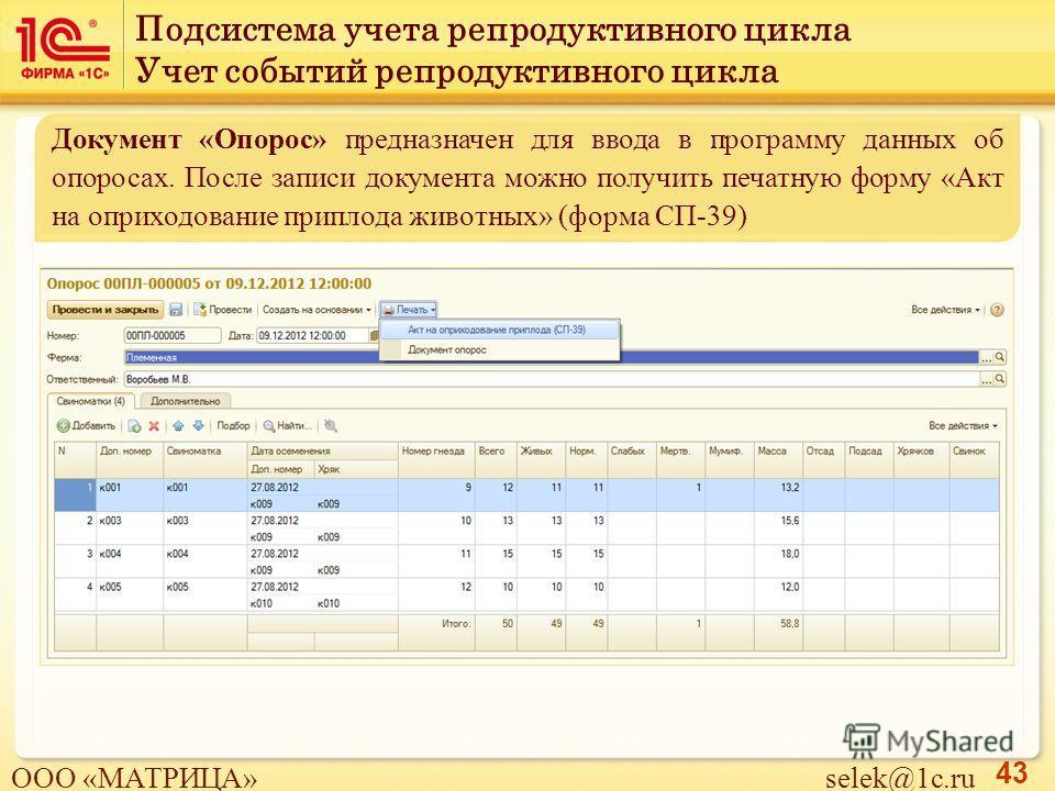 43 Документ «Опорос» предназначен для ввода в программу данных об опоросах. После записи документа можно получить печатную форму «Акт на оприходование приплода животных» (форма СП-39) Подсистема учета репродуктивного цикла Учет событий репродуктивног