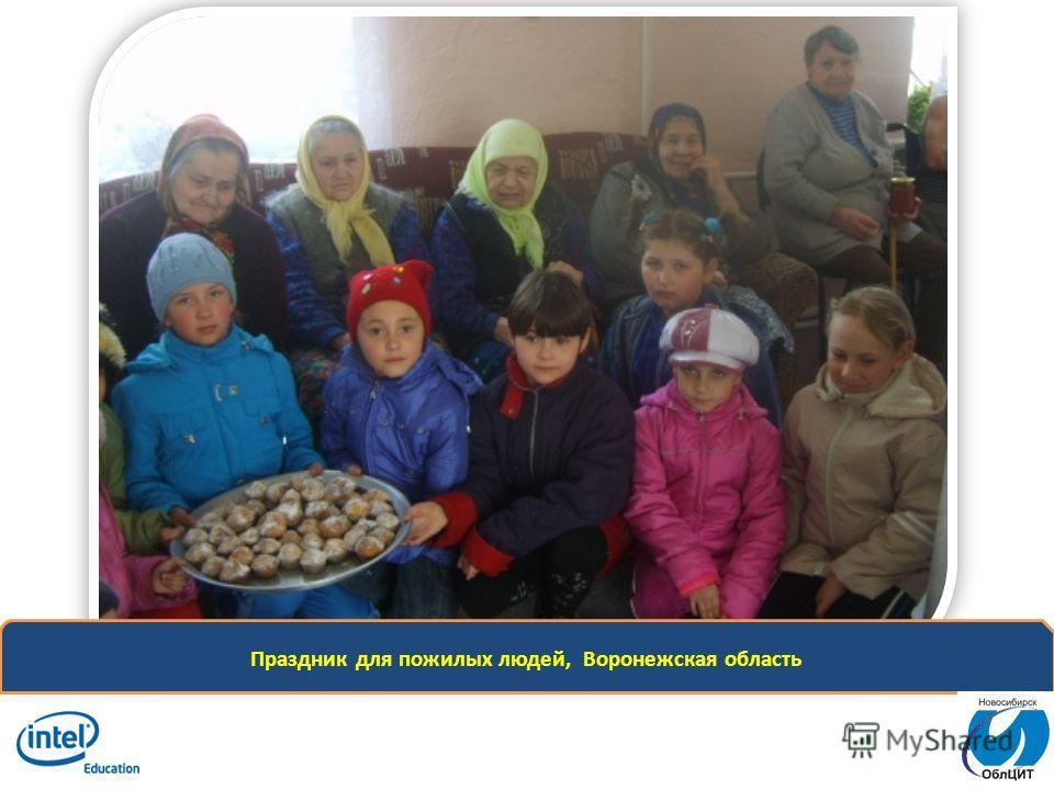 Праздник для пожилых людей, Воронежская область