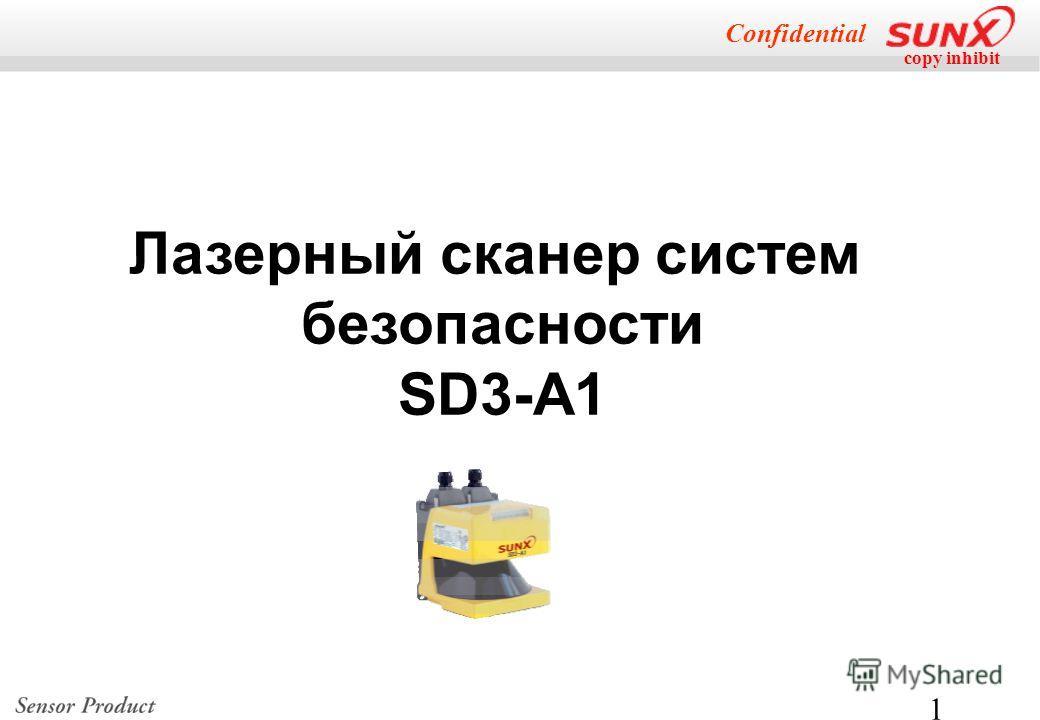 copy inhibit Confidential 1 Лазерный сканер систем безопасности SD3-A1