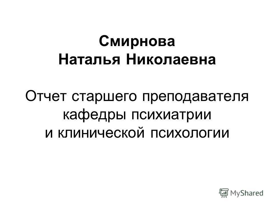 Смирнова Наталья Николаевна Отчет старшего преподавателя кафедры психиатрии и клинической психологии