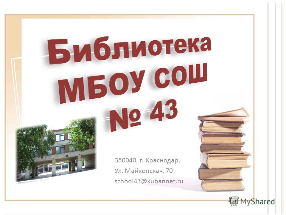 350040, г. Краснодар, Ул. Майкопская, 70 school43@kubannet.ru