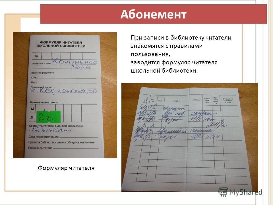 Формуляр читателя При записи в библиотеку читатели знакомятся с правилами пользования, заводится формуляр читателя школьной библиотеки.