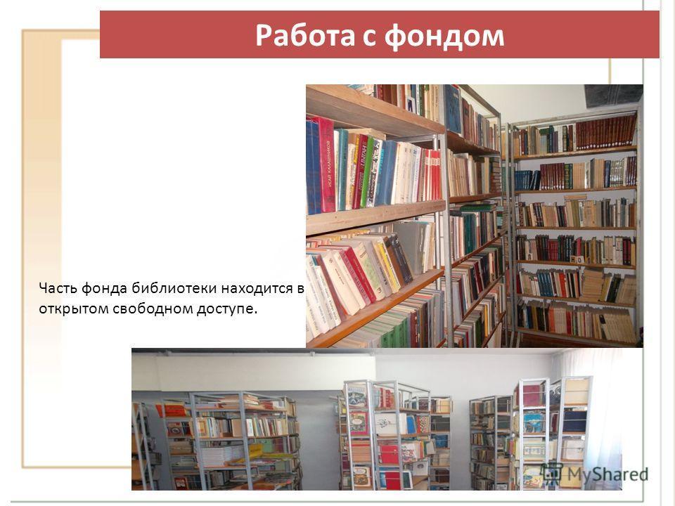 Работа с фондом Часть фонда библиотеки находится в открытом свободном доступе.