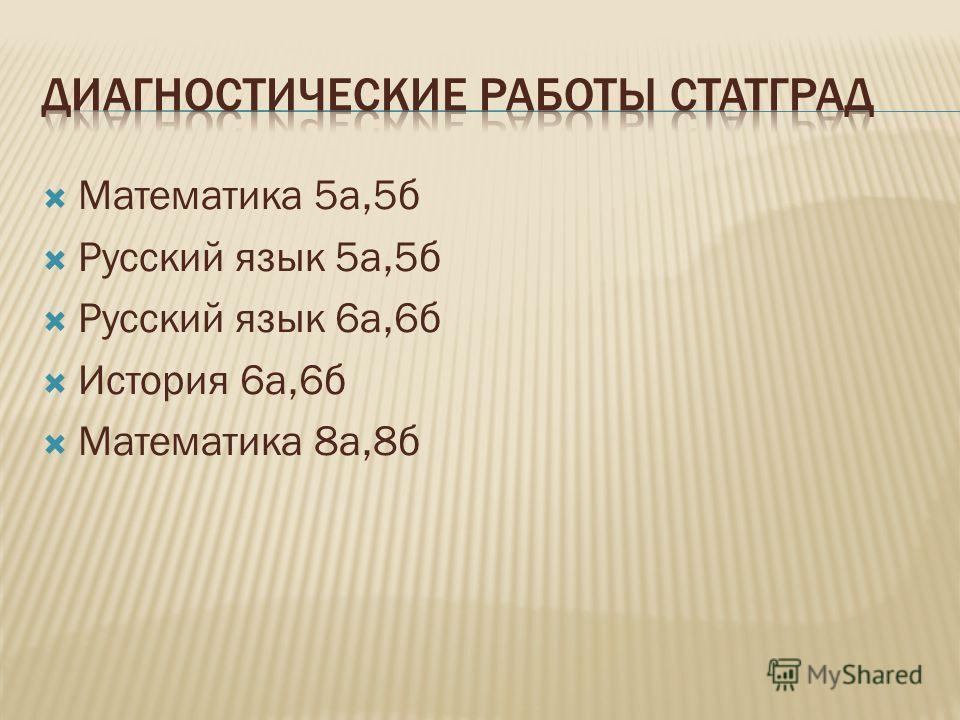 Математика 5а,5б Русский язык 5а,5б Русский язык 6а,6б История 6а,6б Математика 8а,8б
