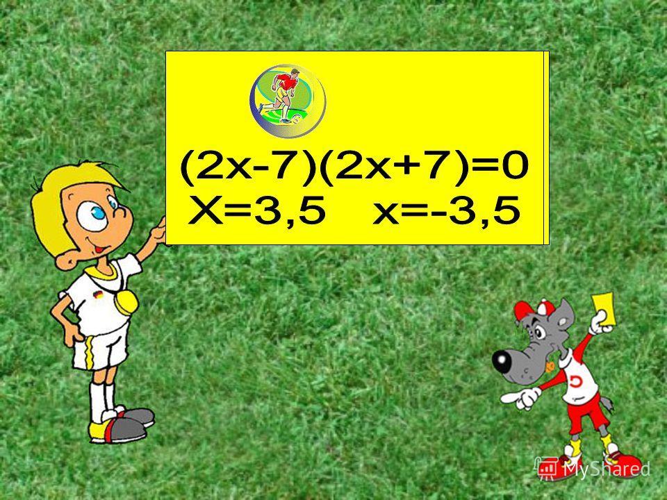 Решите уравнение 4х²-49=0