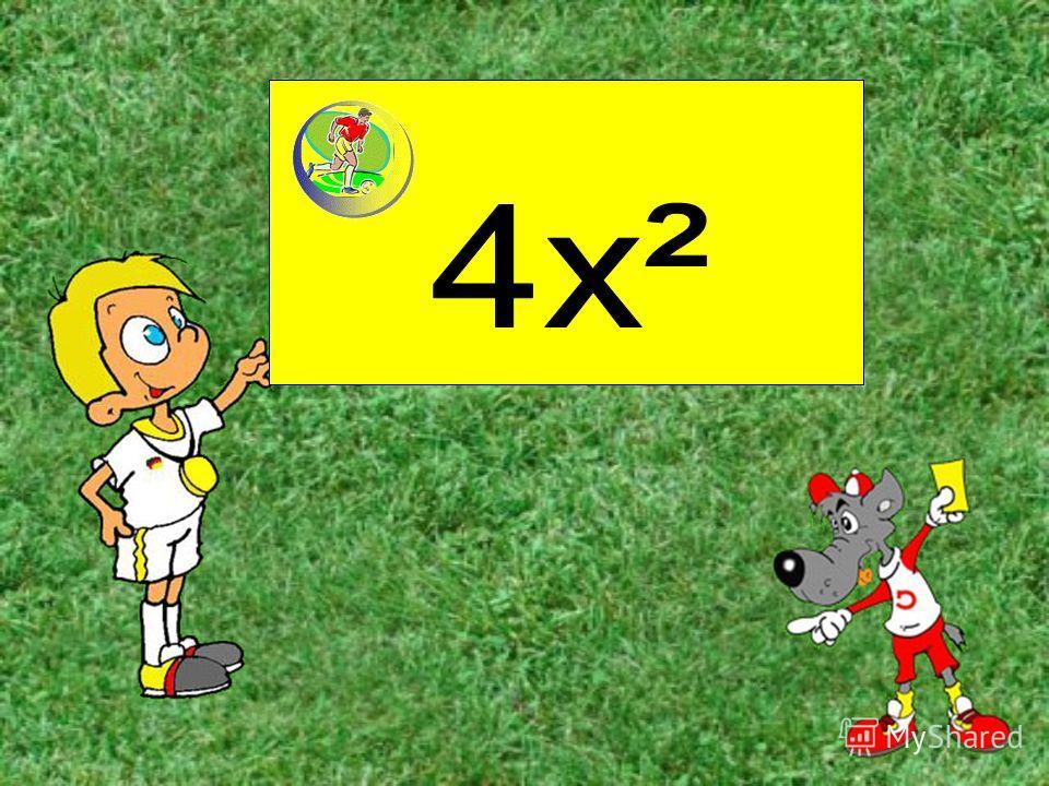 Замените * так чтобы получился квадрат двучлена *-28ху+49у²