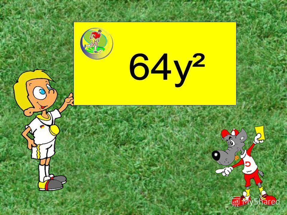 Замените * так, чтобы получился квадрат двучлена 9х²+48ху+*
