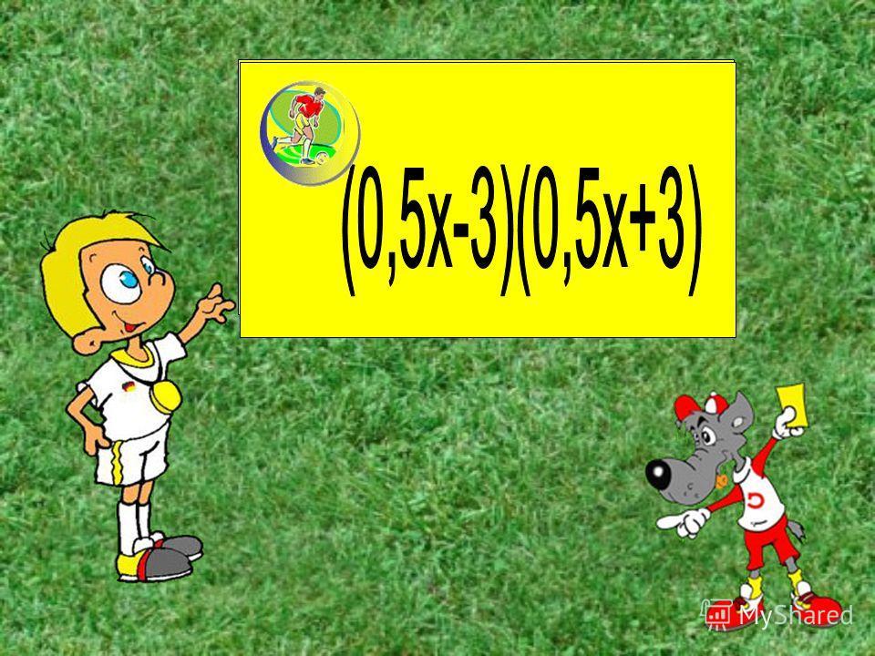 Разложить на множители 0,25х²-9
