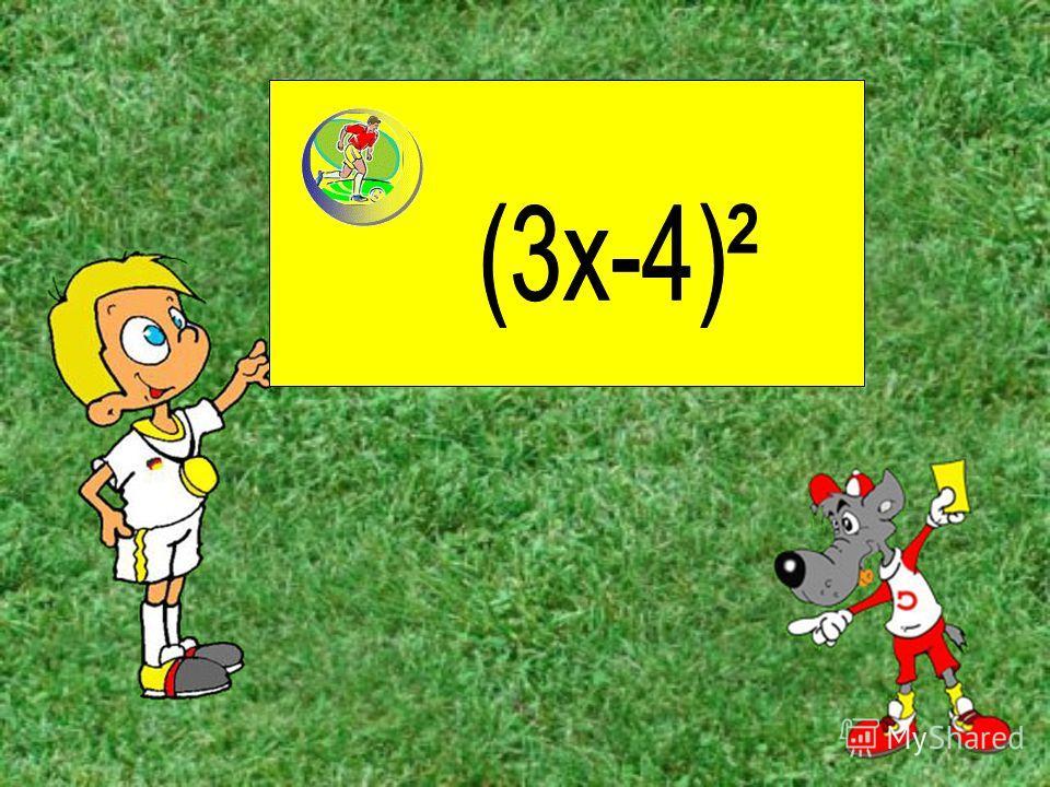 Разложите на множители 9х²-24х+16