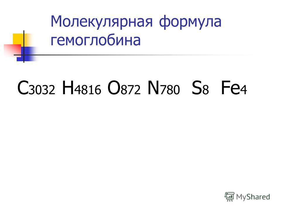 Молекулярная формула гемоглобина С 3032 Н 4816 O 872 N 780 S 8 Fe 4