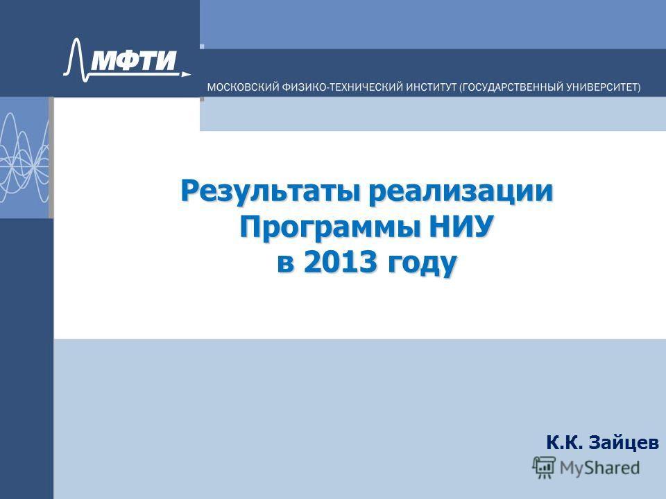 Результаты реализации Программы НИУ в 2013 году К.К. Зайцев