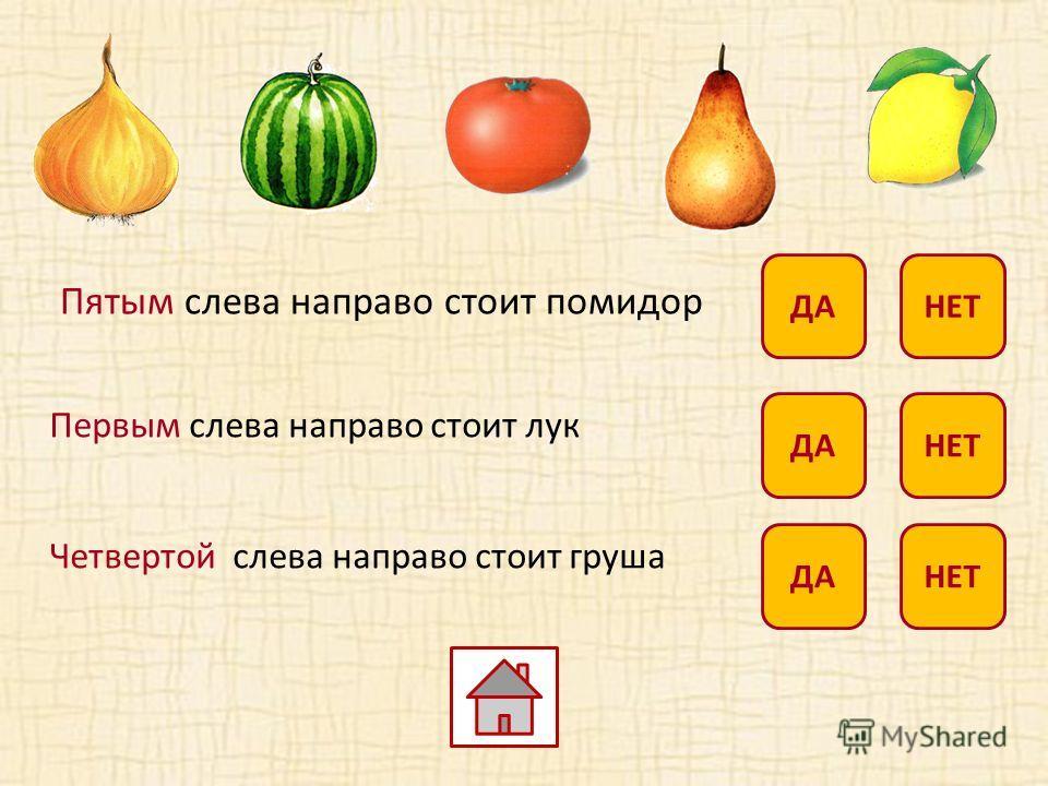Пятым слева направо стоит помидор ДА НЕТ Первым слева направо стоит лук Четвертой слева направо стоит груша