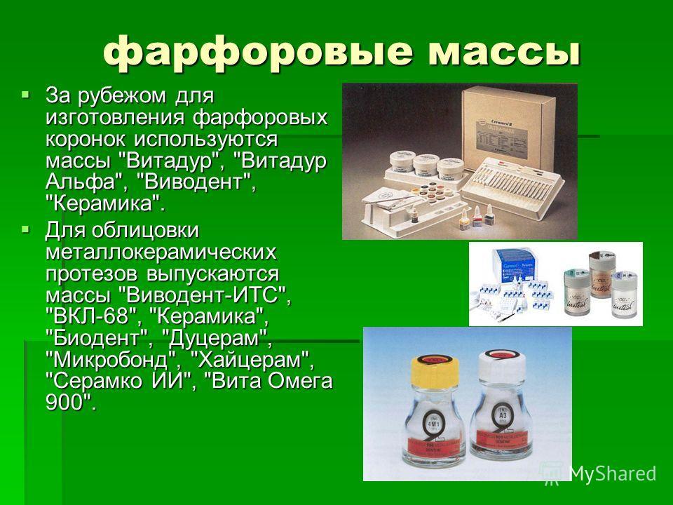 фарфоровые массы За рубежом для изготовления фарфоровых коронок используются массы