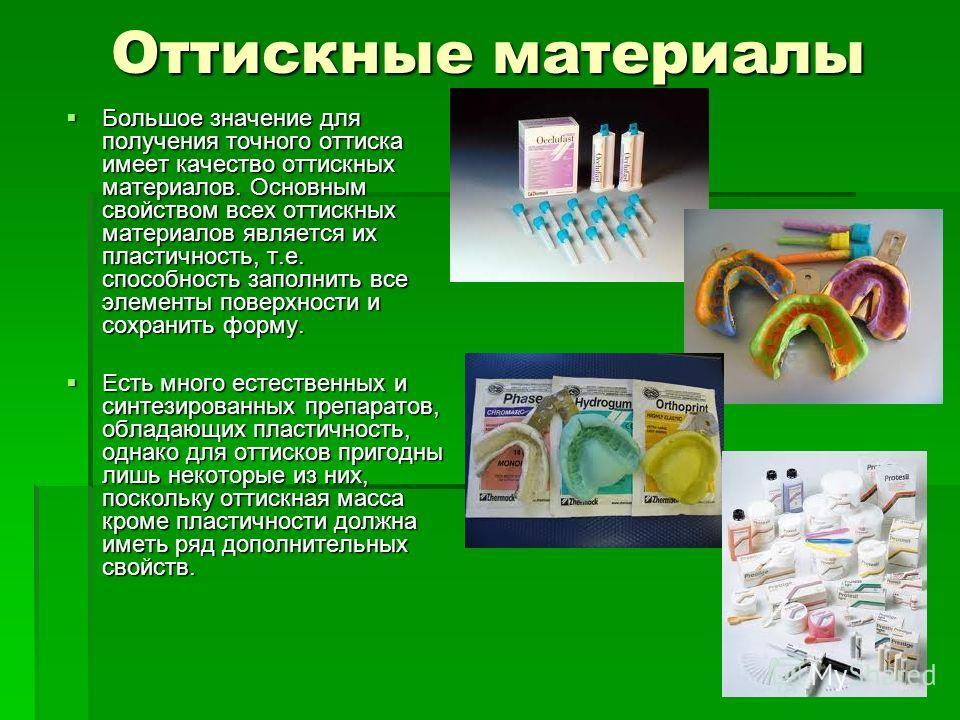 Оттискные материалы Большое значение для получения точного оттиска имеет качество оттискных материалов. Основным свойством всех оттискных материалов является их пластичность, т.е. способность заполнить все элементы поверхности и сохранить форму. Боль