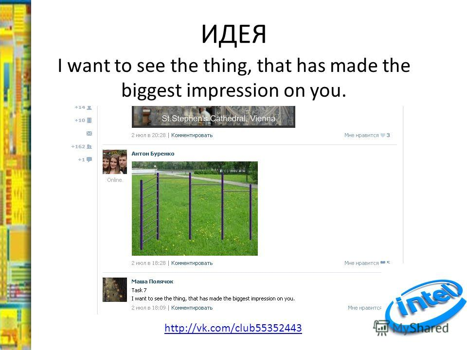 ИДЕЯ I want to see the thing, that has made the biggest impression on you. http://vk.com/club55352443