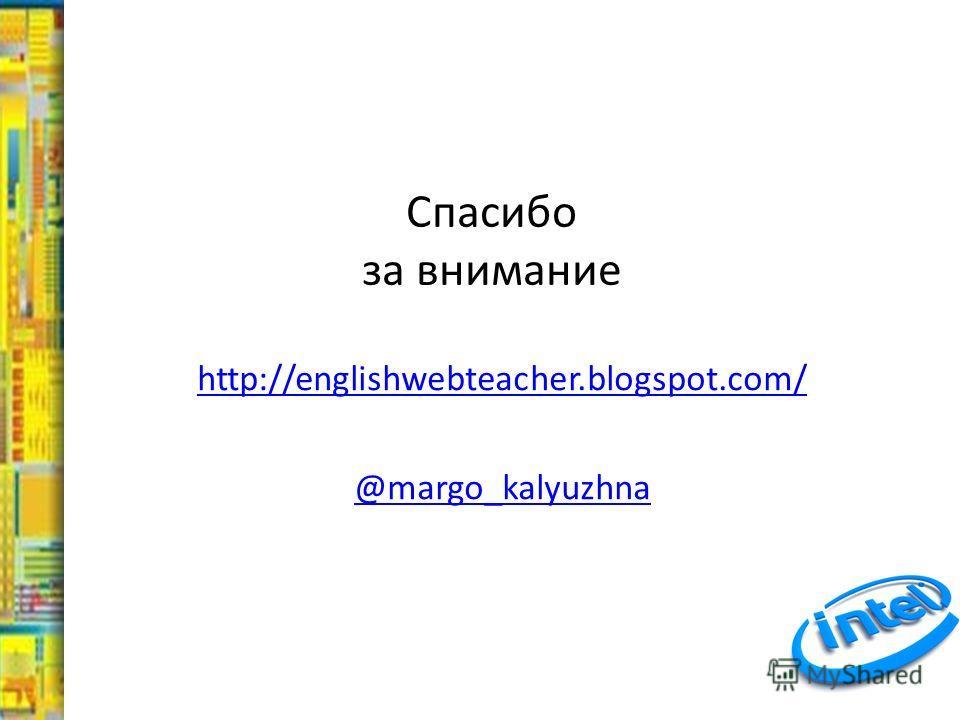 http://englishwebteacher.blogspot.com/ @margo_kalyuzhna Спасибо за внимание