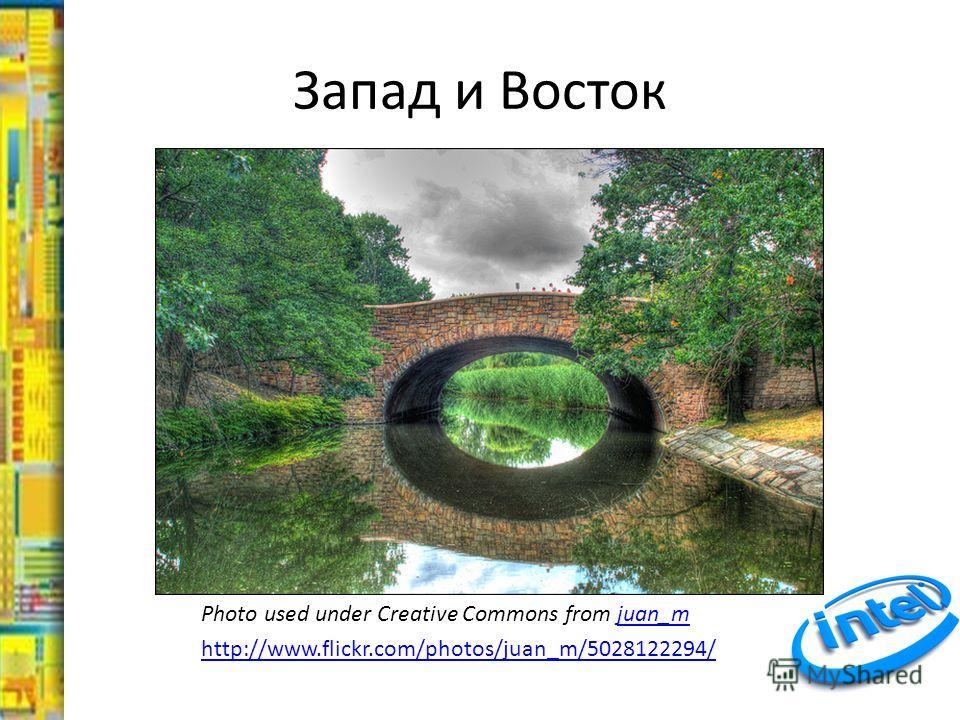 Запад и Восток Photo used under Creative Commons from juan_mjuan_m http://www.flickr.com/photos/juan_m/5028122294/