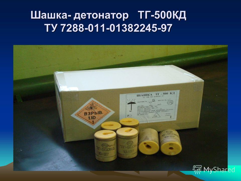 Шашка- детонатор ТГ-500КД ТУ 7288-011-01382245-97
