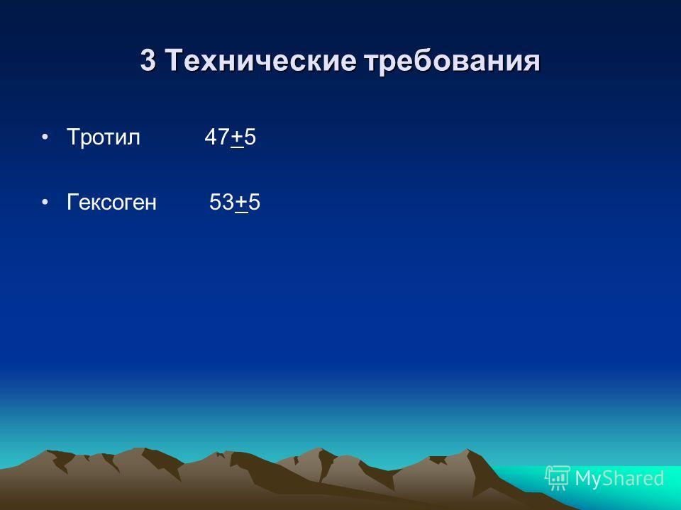 3 Технические требования Тротил 47+5 Гексоген 53+5
