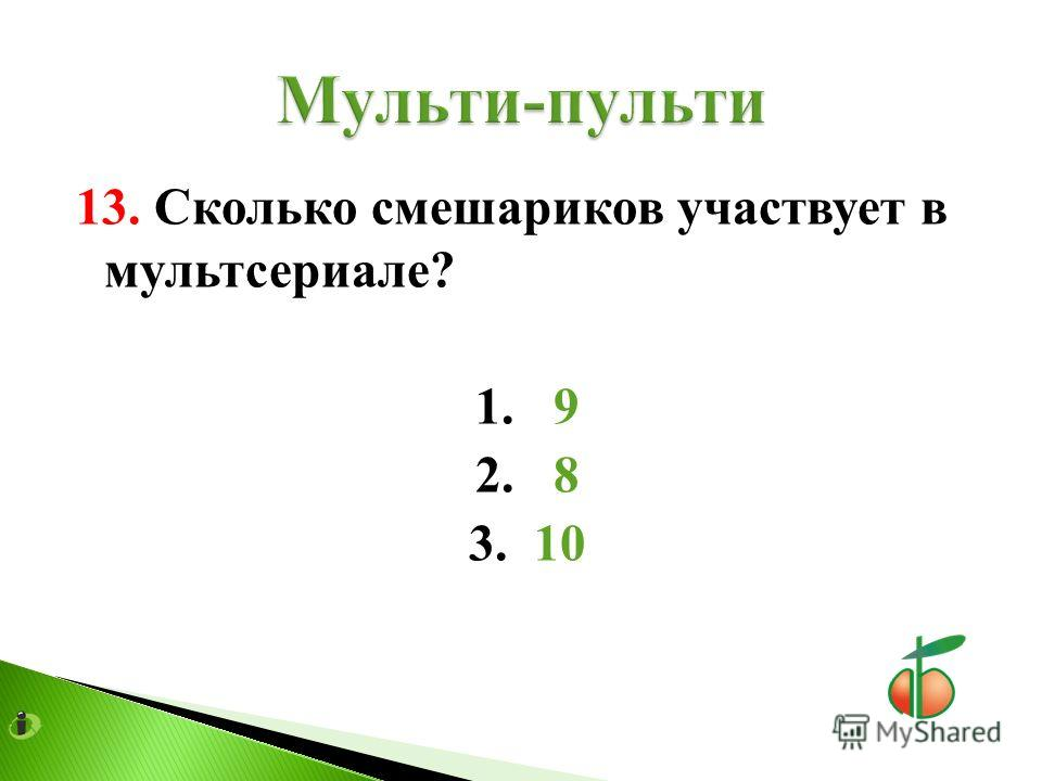 13. Сколько смешариков участвует в мультсериале? 1. 9 2. 8 3. 10