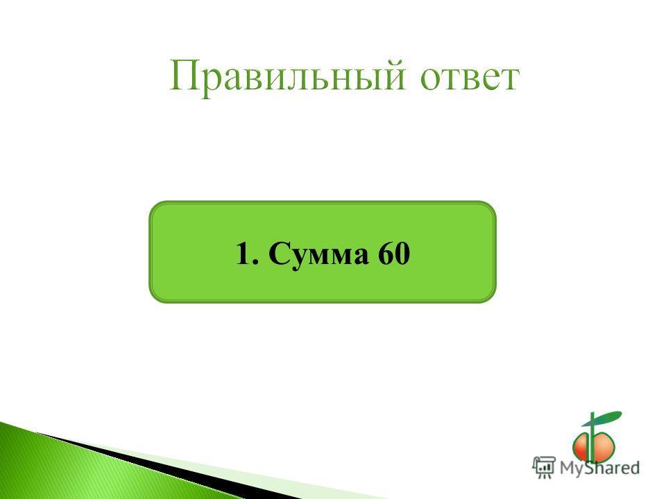 1. Сумма 60