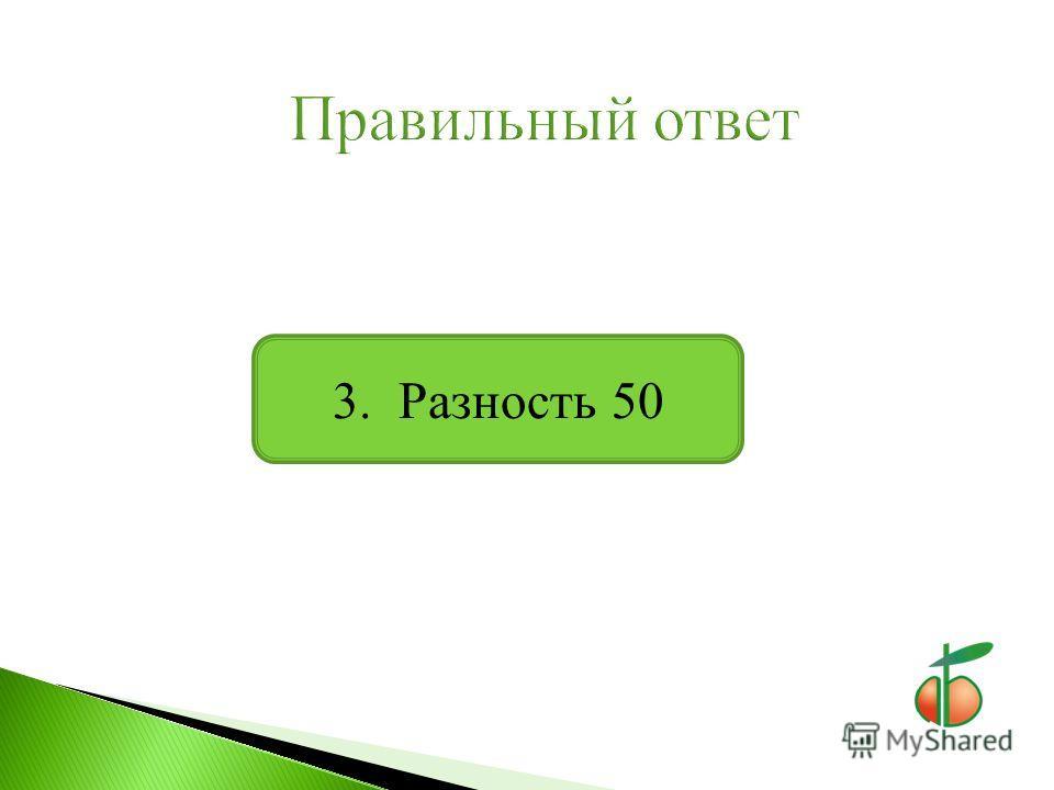 3. Разность 50
