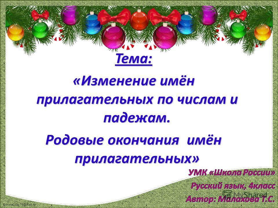 FokinaLida.75@mail.ru Тема: «Изменение имён прилагательных по числам и падежам. Родовые окончания имён прилагательных» 1
