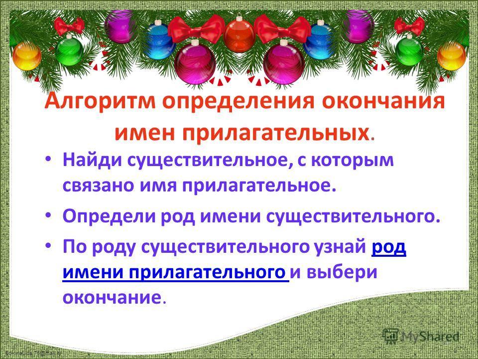 FokinaLida.75@mail.ru Алгоритм определения окончания имен прилагательных. Найди существительное, с которым связано имя прилагательное. Определи род имени существительного. По роду существительного узнай род имени прилагательного и выбери окончание.ро