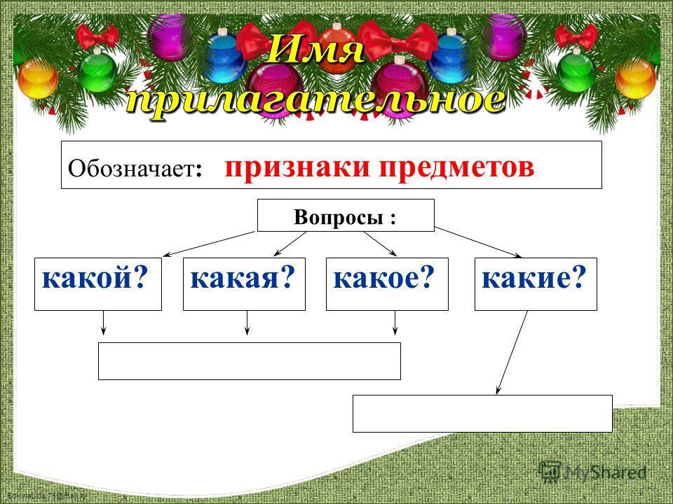 FokinaLida.75@mail.ru Вопросы : Обозначает: признаки предметов какой?какая?какое?какие? 3