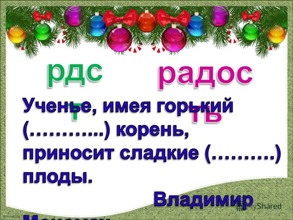 FokinaLida.75@mail.ru 4