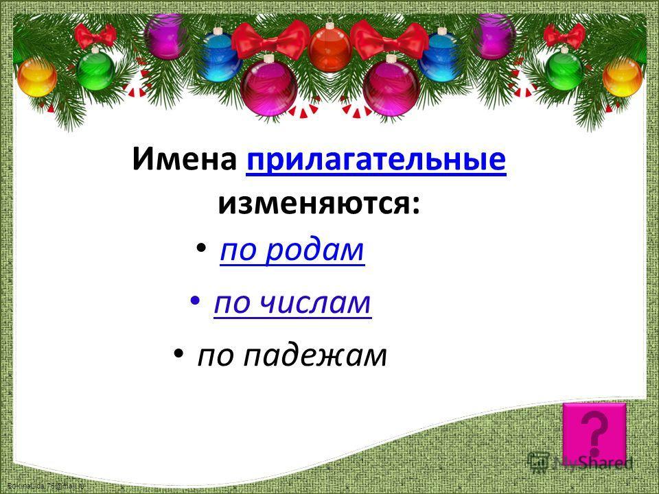 FokinaLida.75@mail.ru Имена прилагательные изменяются:прилагательные по родам по родам по числам по падежам 7