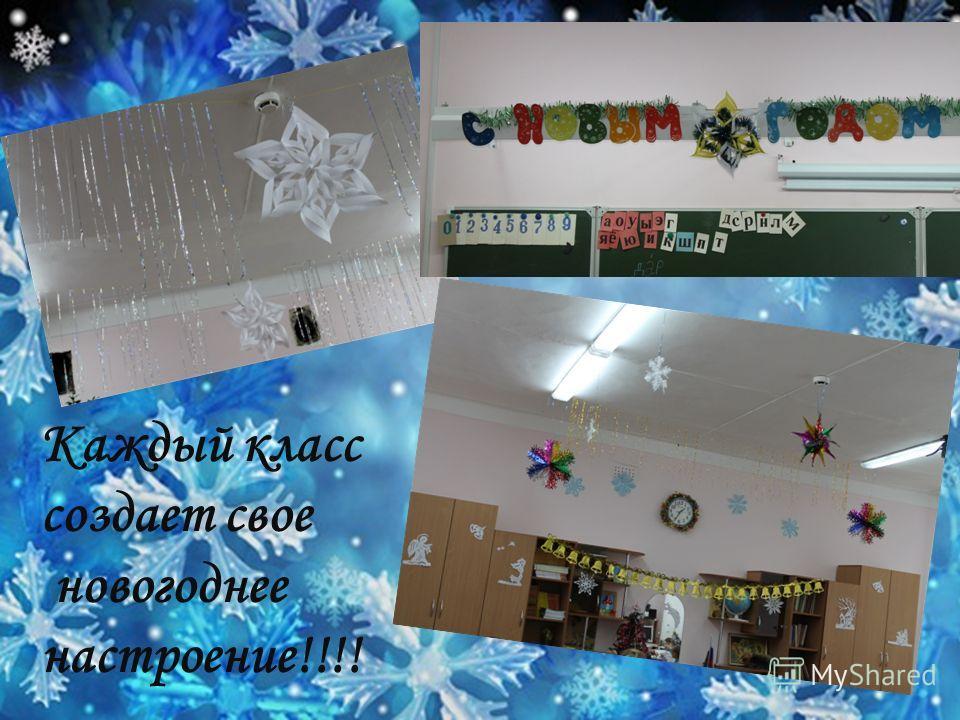 Каждый класс создает свое новогоднее настроение!!!!