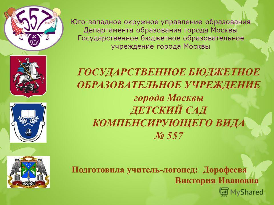Юго-западное окружное управление образования Департамента образования города Москвы Государственное бюджетное образовательное учреждение города Москвы ГОСУДАРСТВЕННОЕ БЮДЖЕТНОЕ ОБРАЗОВАТЕЛЬНОЕ УЧРЕЖДЕНИЕ города Москвы ДЕТСКИЙ САД КОМПЕНСИРУЮЩЕГО ВИДА