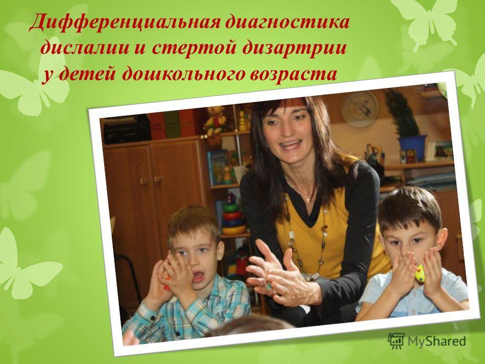 Дифференциальная диагностика дислалии и стертой дизартрии у детей дошкольного возраста