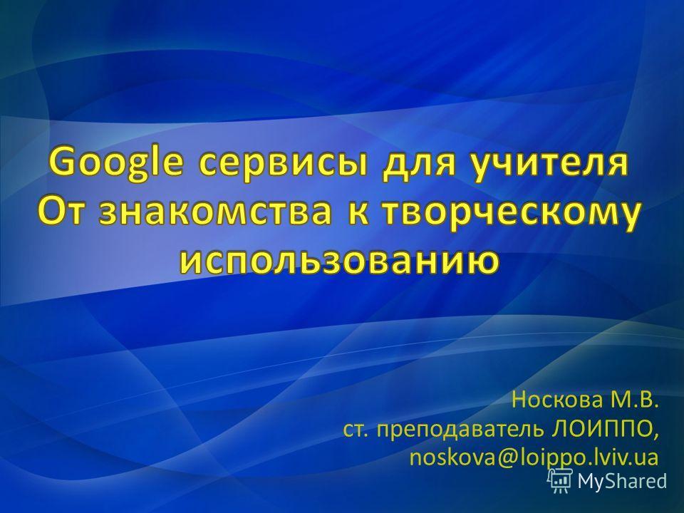 Носкова М.В. ст. преподаватель ЛОИППО, noskova@loippo.lviv.ua