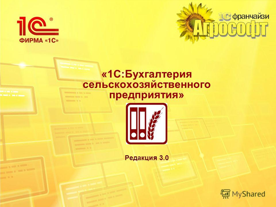 «1С:Бухгалтерия сельскохозяйственного предприятия» Редакция 3.0