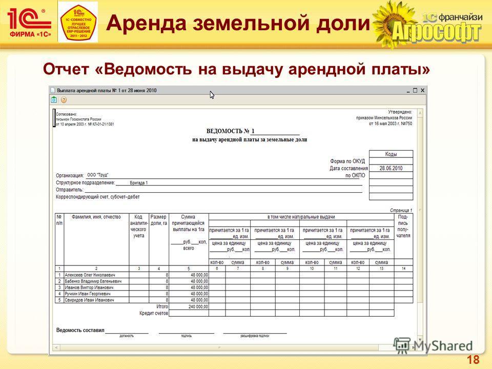 18 Аренда земельной доли Отчет «Ведомость на выдачу арендной платы»