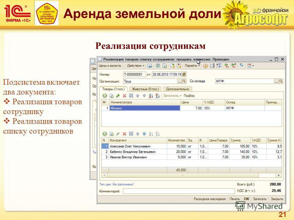 21 Реализация сотрудникам Подсистема включает два документа: Реализация товаров сотруднику Реализация товаров списку сотрудников Аренда земельной доли