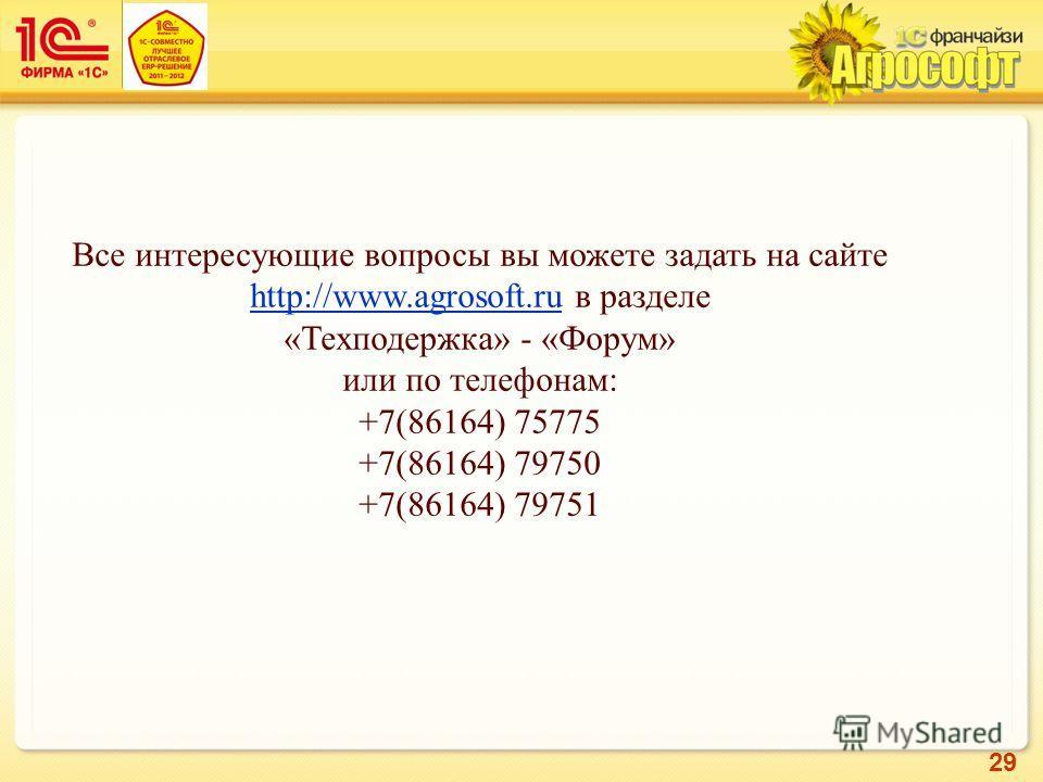 29 Все интересующие вопросы вы можете задать на сайте http://www.agrosoft.ru в разделе «Техподержка» - «Форум» http://www.agrosoft.ru или по телефонам: +7(86164) 75775 +7(86164) 79750 +7(86164) 79751