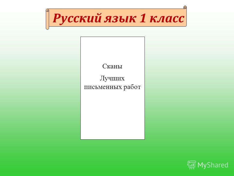 Русский язык 1 класс Сканы Лучших письменных работ