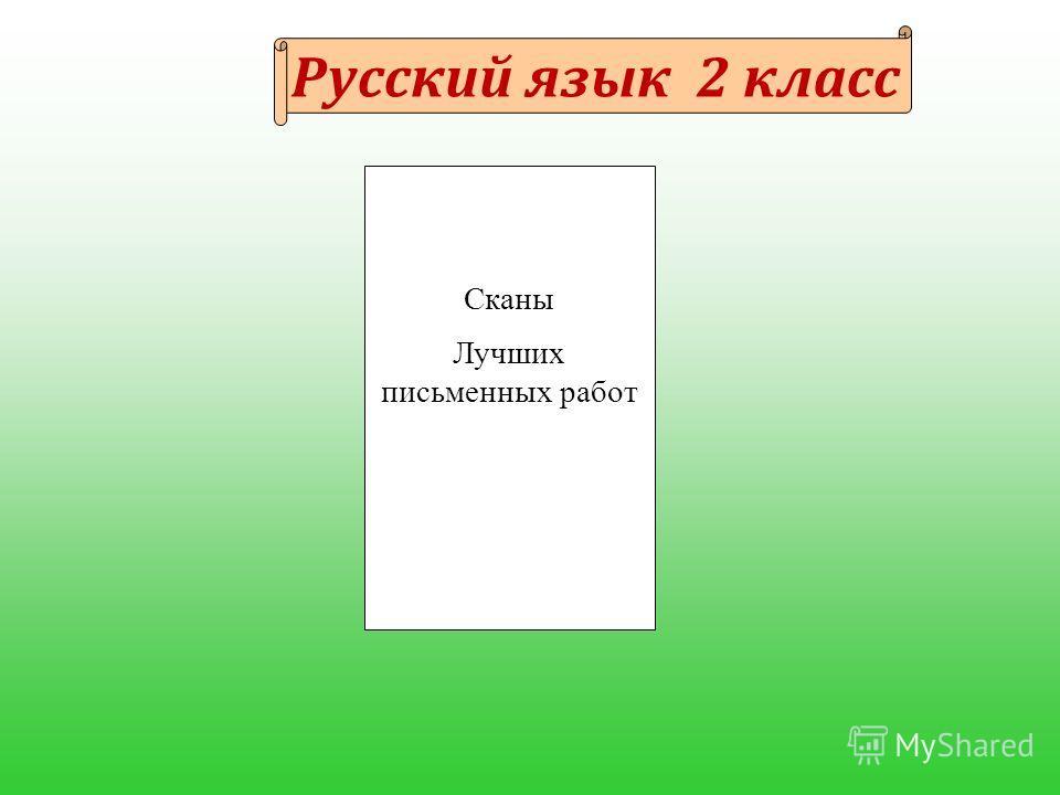 Русский язык 2 класс Сканы Лучших письменных работ