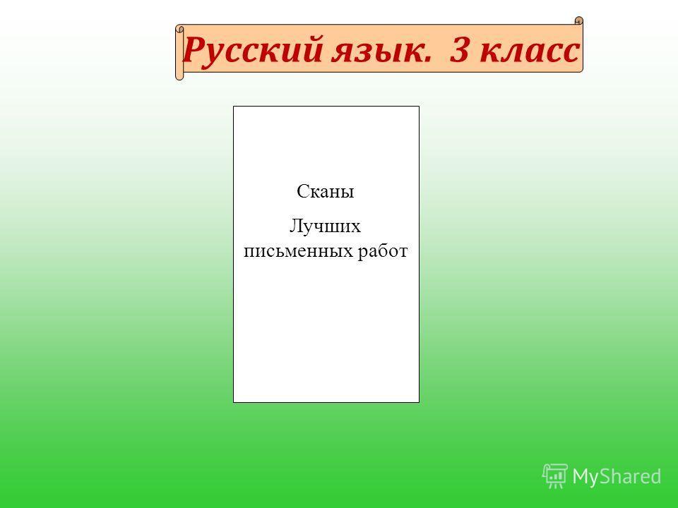 Русский язык. 3 класс Сканы Лучших письменных работ