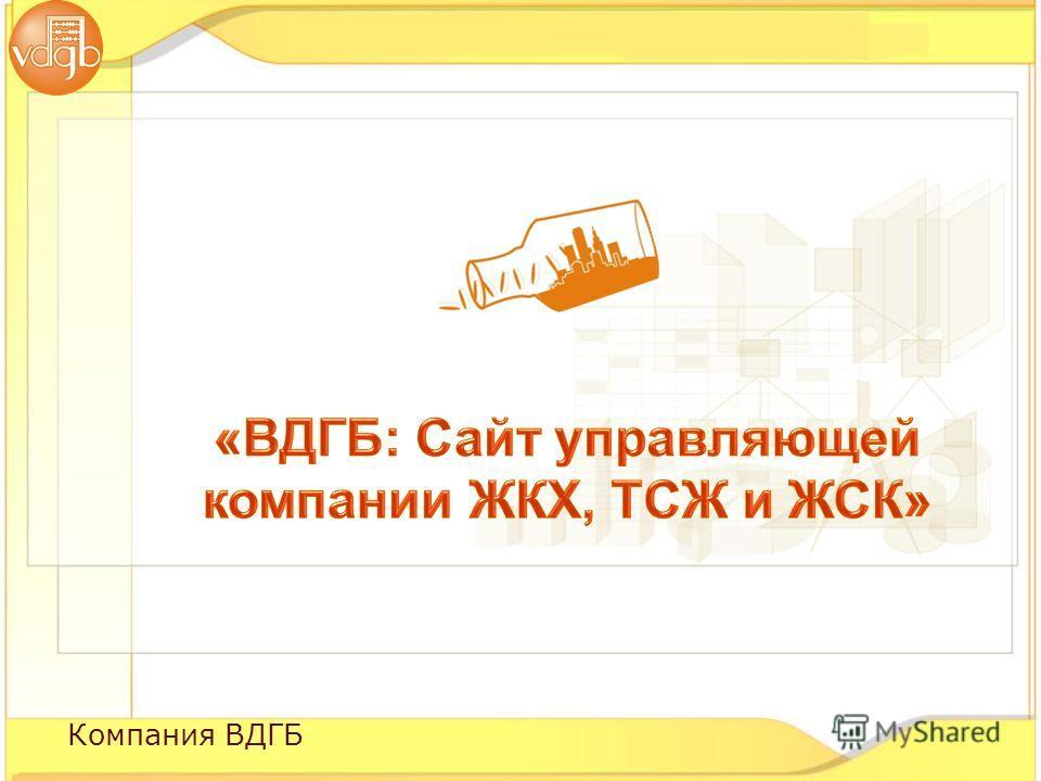 Компания ВДГБ