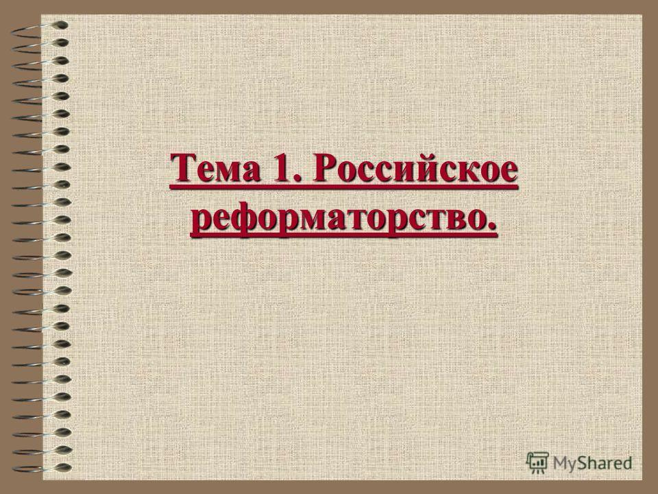 Тема 1. Российское реформаторство.