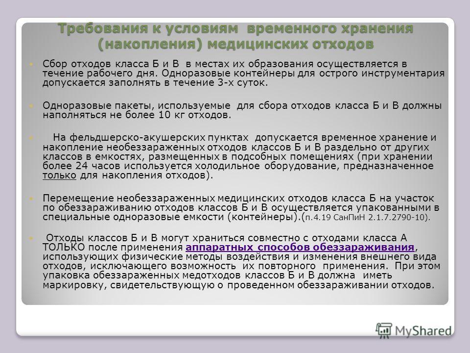 Инструкция по условиям сбора накопления и временного хранения отходов в том числе медицинских