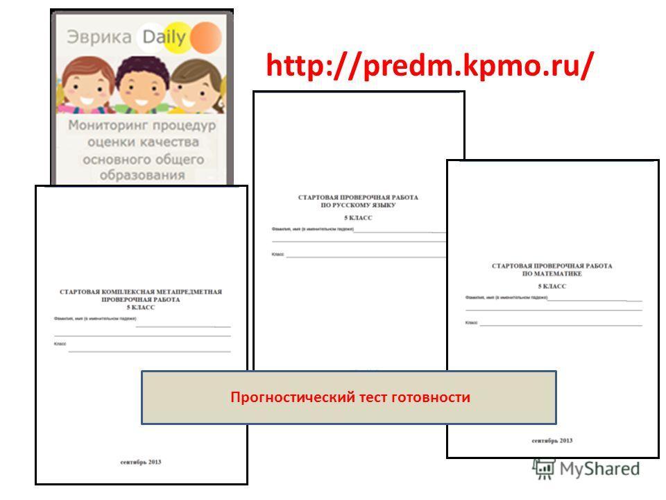 http://predm.kpmo.ru/ Прогностический тест готовности