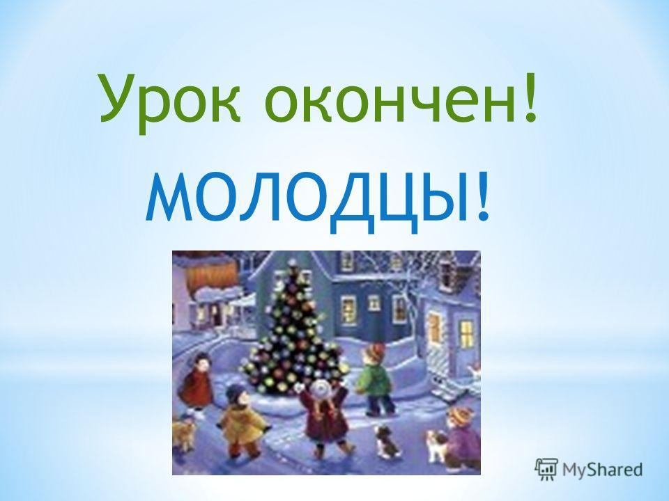 Новогодняя ёлка – это символ Нового года. Зелёная красавица приходит к нам из зимнего леса. Ёлка – хорошее, доброе дерево. В зимнюю пору, когда особенно тяжело птицам, зверям она настоящая кормилица. Клесты-еловики, белки, дятлы, полевые мыши – все п