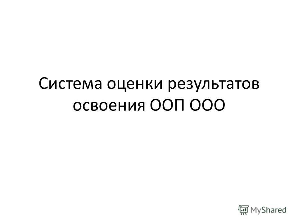 Система оценки результатов освоения ООП ООО