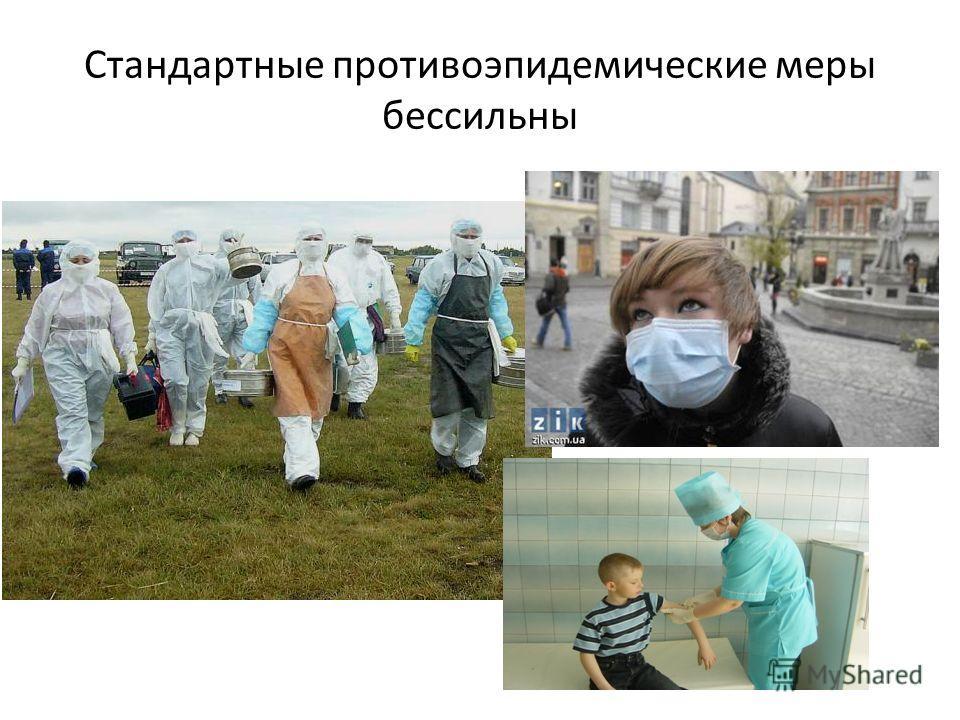 Стандартные противоэпидемические меры бессильны